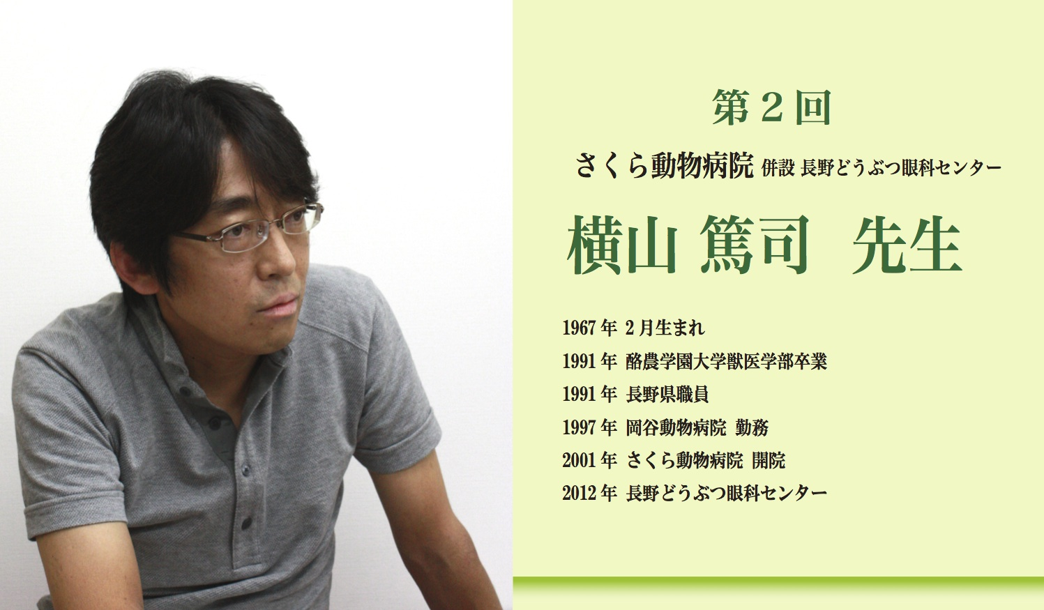 横山篤司先生