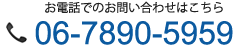 06-7890-5959