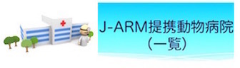 J-ARM提携動物病院一覧