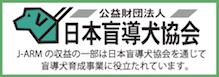 日本盲導犬協会